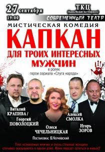 """Спектакль """"Капкан для троих интересных мужчин"""""""