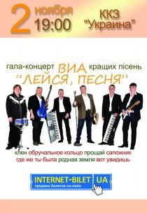 """Золота колекція кращих пісень ВІА """"Лейся, песня!» Made in Ukraine"""