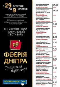 Театральный фестиваль «Феєрія Дніпра» з виставою «НАРЕЧЕНИЙ З ЄРУСАЛИМУ»