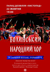 Волинський народний хор «Гарний козак, гарний»