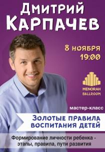 """Дмитрий Карпачев. """"Золотые правила воспитания детей"""""""