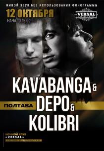 Kavabanga & Depo & Kolibri в Полтаве