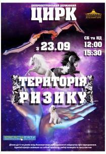 """Цирк """"Территория риска"""" 01.10 (12-00)"""