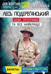 """Лесь Подерв'янський """"Таинственный амбал"""""""