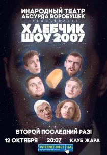 "Воробушек ""Хлебчик-шоу 2007"""