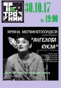 """Фестиваль """"Театроник"""". «Ангелова Кукла»"""