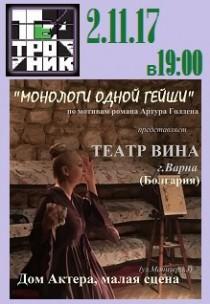 """Фестиваль """"Театроник"""". «Монолог одной гейши»"""