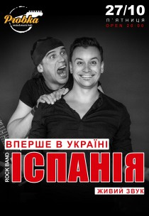 """Рок-бэнд """"IСПАНIЯ"""""""