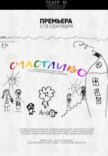 """Театр 19 """"СЧАСТЛИВО"""" ПРЕМЬЕРА!"""