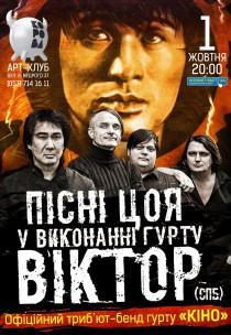 «КIНО» у виконанні офіційного триб'ют-бенду «ВIКТОР»