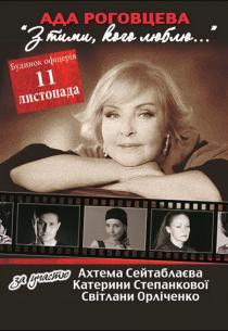 «С теми кого люблю ...» Ада Роговцева