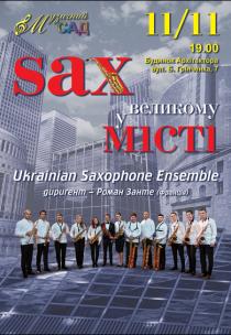 Sax в большом городе