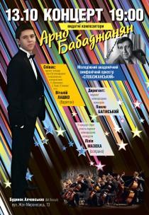 Выдающиеся композиторы: Арно Бабаджанян