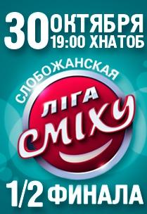 Слобожанская ЛИГА СМЕХА. 1/2 финала