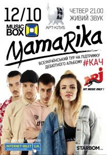 MamaRika (экс-Эрика)