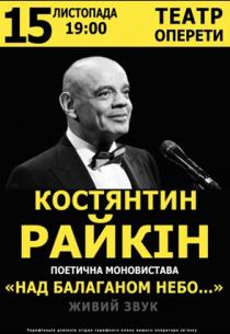 «Над балаганом небо ...» Костянтин Райкін