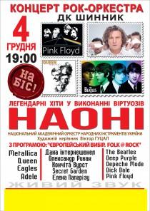 Рок-оркестр народних інструментів України «НАОНІ»