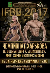 Кубок Харькова по бодибилдингу и бикини IFBB 2017