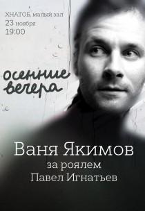 """Ваня Якимов и Павел Игнатьев - """"Осенние вечера"""""""