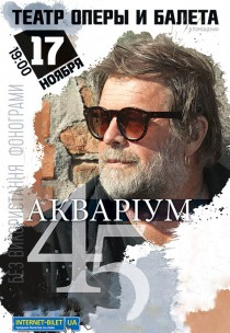 "Борис Гребенщиков и гр.""АКВАРИУМ"""