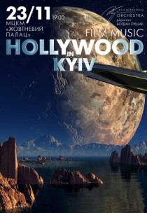 Hollywood in Kyiv