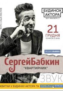 "Сергій Бабкін. ""Квартирник"""
