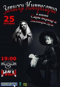 "Спектакль ""Записки импресарио"""