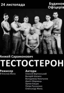 "Спектакль ""Тестостерон"""