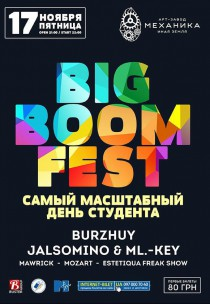 BIG BOOM FEST. День студента