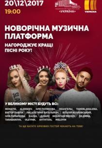 Новогодняя музыкальная платформа 2017