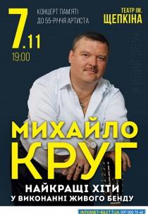 Концерт пам'яті - Михайло КРУГ