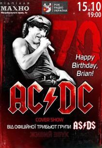 AC/DC від офіціального трибьют-гурту AS/DS