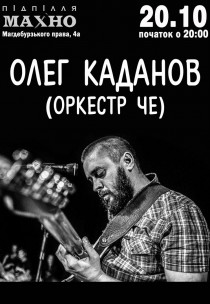 ОЛЕГ КАДАНОВ (ОРКЕСТР ЧЕ)