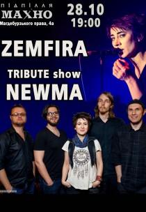 ЗЕМФІРА від NEWMA TRIBUTE show