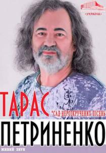 Концерт Тараса Петриненка