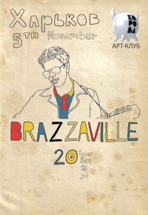 BRAZZAVILLE (USA) 20 лет в пути!