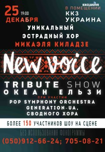 хор Микаэля Киладзе  «New Voice»   Tribute show хитов «Океан Ельзи»