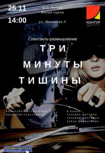 """Экспериментальный театр """"КОНТУР"""". Спектакль """"Три минуты тишины"""""""