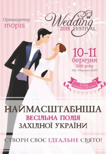 Lviv Wedding Festival 2018