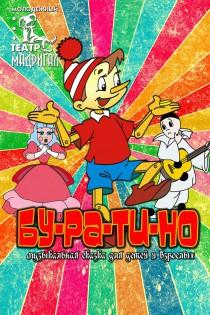 "Театр Мадригал ""Буратино"""