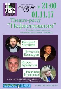 """Theatre-party """"Пофестивалим"""""""