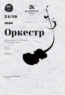 """DIY-театр """"Оркестр"""""""