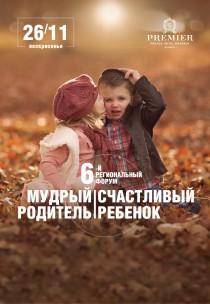 """Форум  """"Мудрый Родитель - Счастливый Ребёнок"""""""
