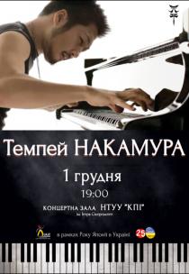 Тампей Накамура