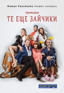 "Roman Panchenko Theatre Company ""Те еще зайчики"""