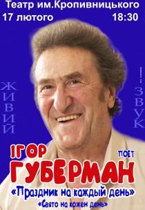 """Ігор Губерман """"Свято на кожен день"""""""