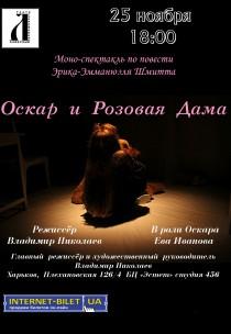 """Театр ЛУКОМОРЬЕ """"Оскар и розовая дама"""""""