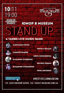 Stand Up в Музее