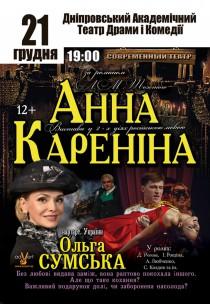 Грандиозный театральный спектакль «Анна Каренина»