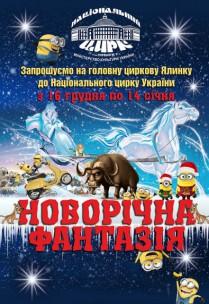 """Цирк """"Новогодняя фантазия"""""""